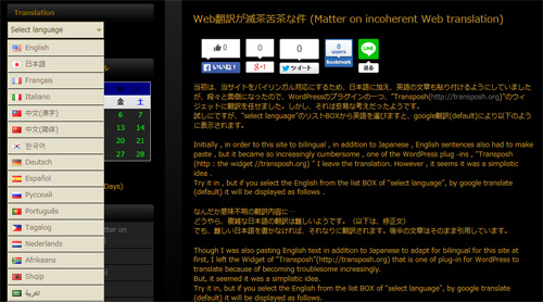 Web翻訳が滅茶苦茶な件 (Matter on incoherent Web translation)