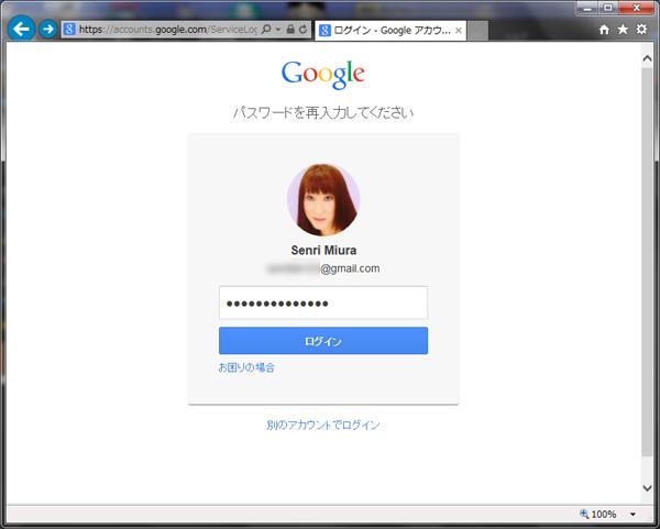 AndroidスマホのGoogleアカウントが危ない!!