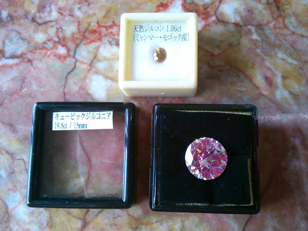 ダイヤモンドの代用石