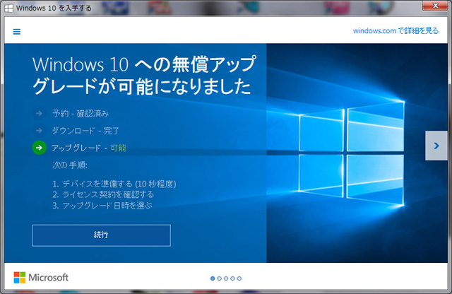 VistaからWindows 10へアップグレード(BTTray/VolPanlu.exe エラー対処)
