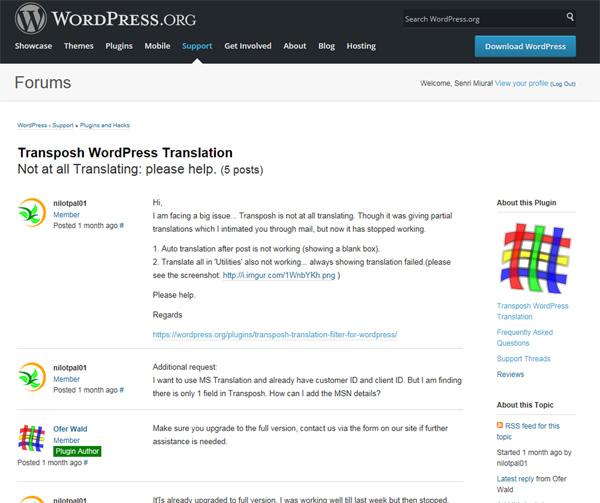WordPressプラグインのTransposhの自動翻訳機能が停止中