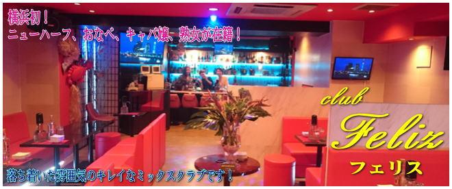横浜 club Feliz(クラブ・フェリス)の公式サイトが完成!