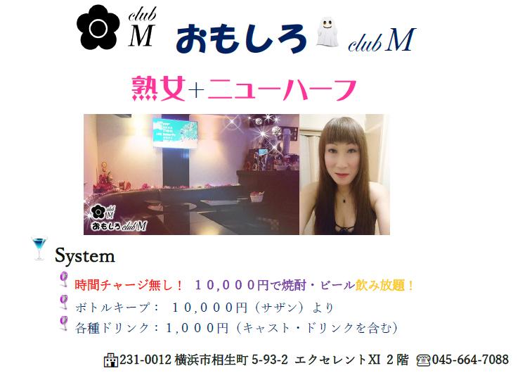 横浜関内 おもしろ club M (熟女+ニューハーフ)
