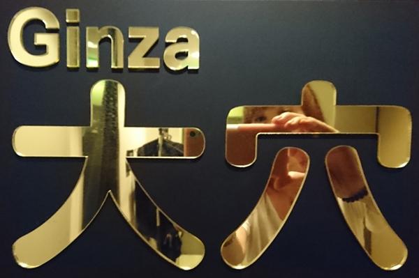 銀座Ginza 大穴 (Diana・ダイアナ)